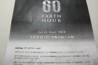 EARTH HOUR2010.jpg